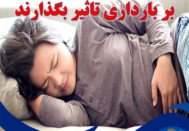 عفونت های مؤثر بر بارداری