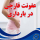عفونت قارچی در بارداری