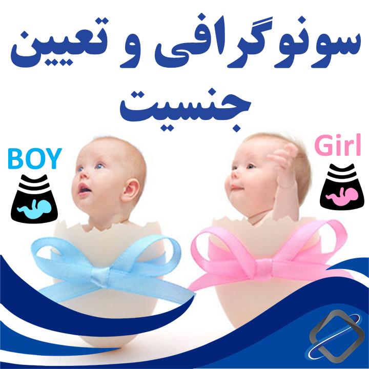 سونوگرافی و تعیین جنسیت