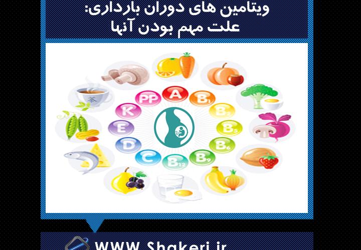 ویتامین های دوران بارداری