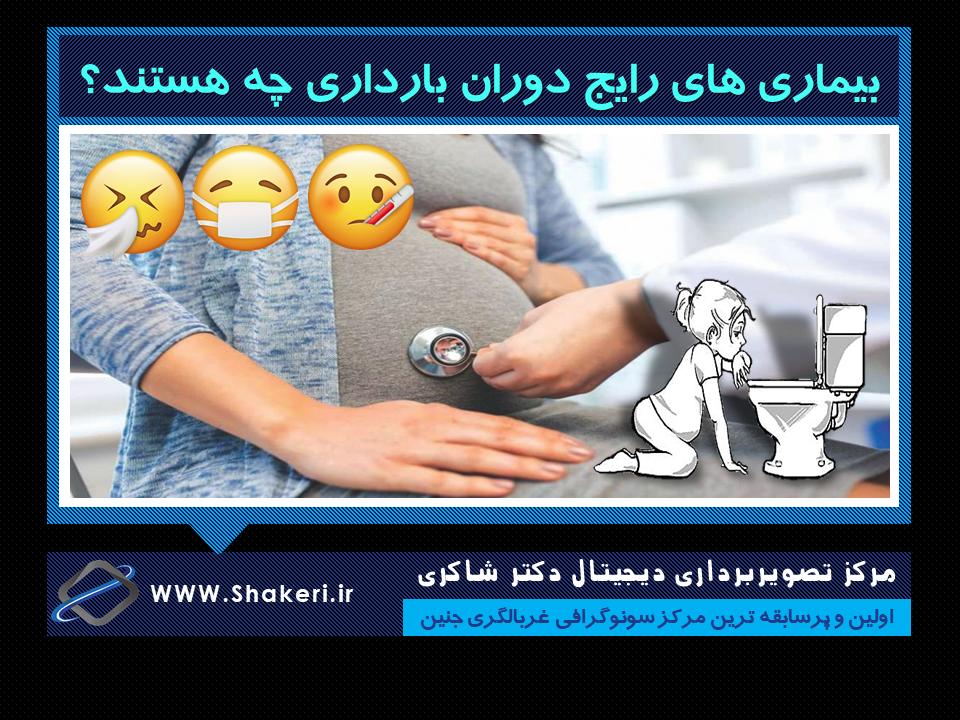 بیماری های رایج دوران بارداری چه هستند؟