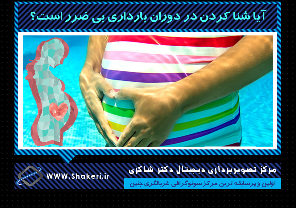 شنا در دوران بارداری