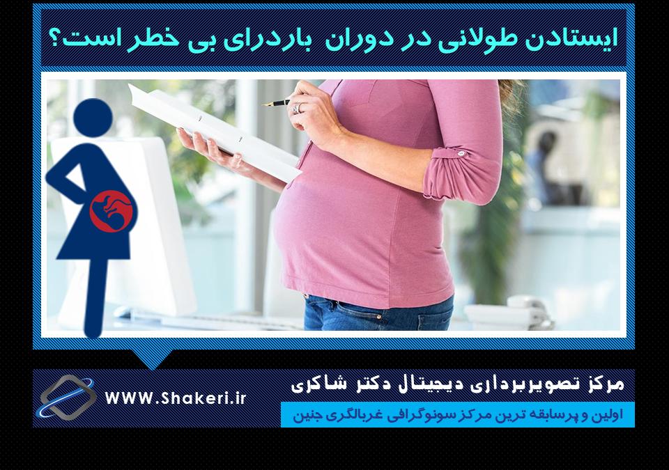 ایستادن طولانی در بارداری