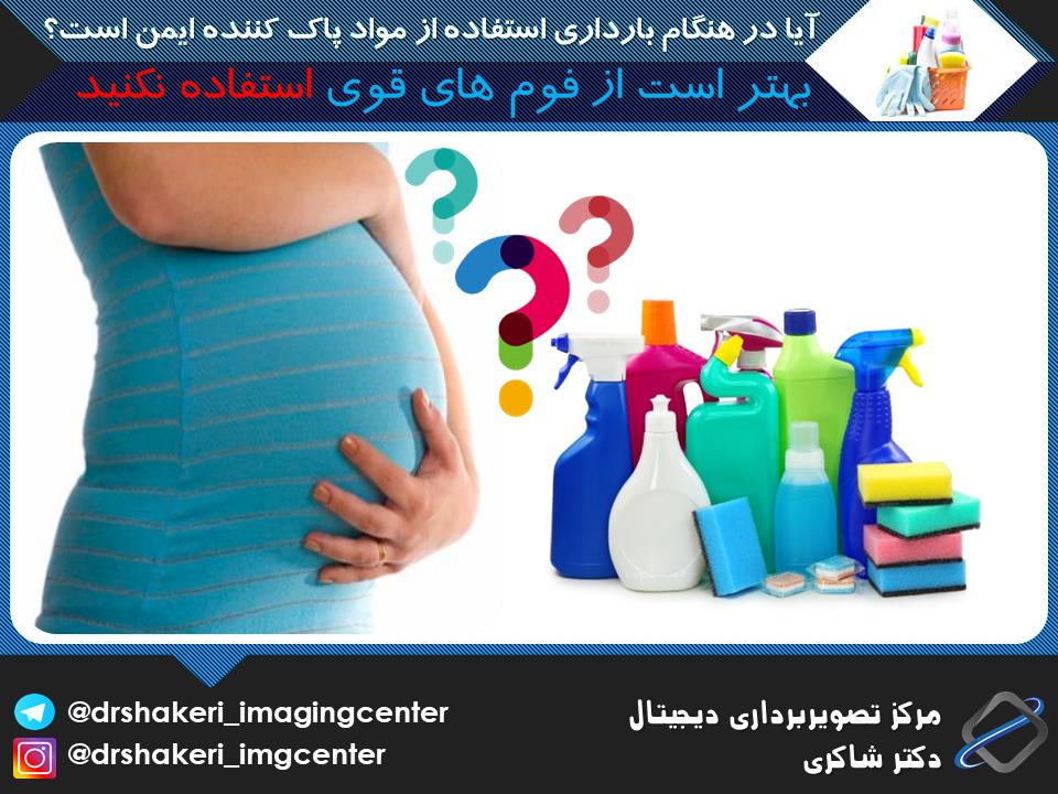 مواد پاک کننده در بارداری