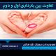 تفاوت بارداری اول و دوم