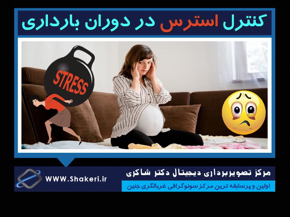 کنترل استرس در دوران بارداری