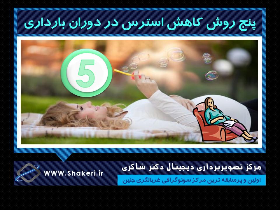 کاهش استرس دوران بارداری
