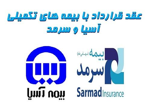 عقد قرارداد با بیمه های تکمیلی