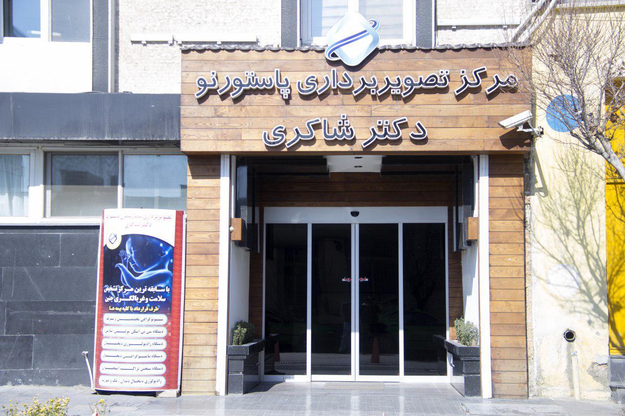 بهترین مرکز سونوگرافی در تهران